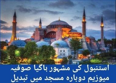 استنبول کے تاریخی ہاگیا صوفیہ میوزیم کو دوبارہ مسجد میں تبدیل